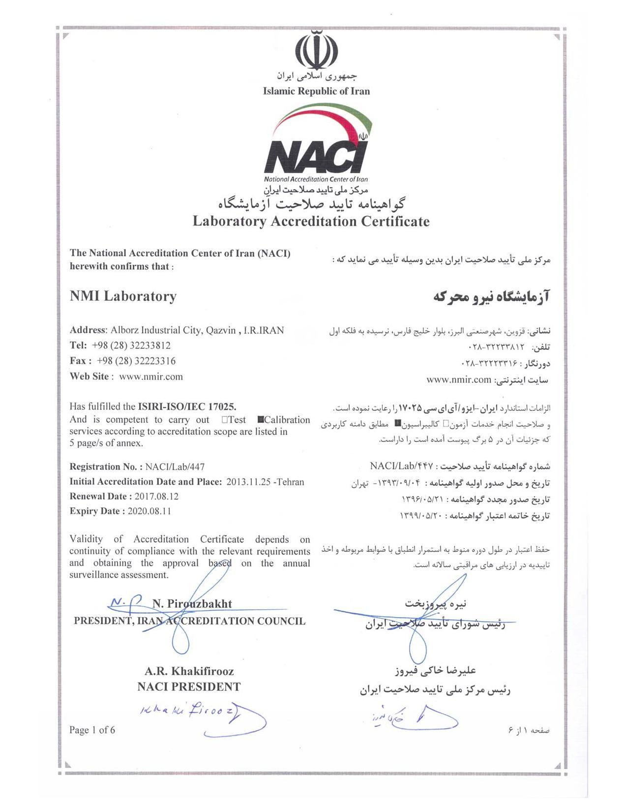 گواهینامه تایید صلاحیت آزمایشگاه