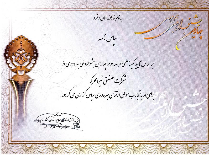 تقدیرنامه ها و جوایز
