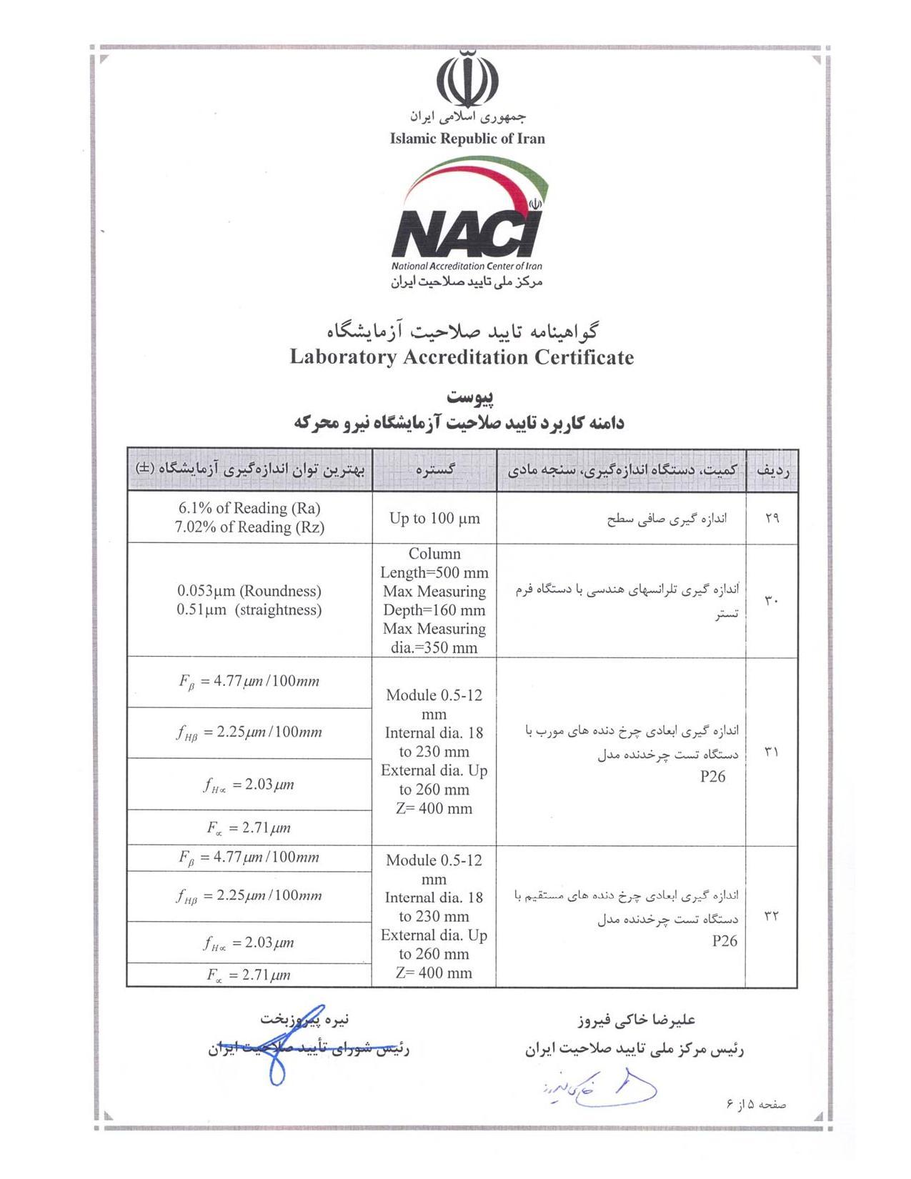 گواهینامه تایید صلاحیت آزمایشگاه(4)